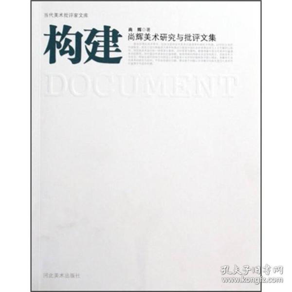 构建:尚辉美术研究与批评文集