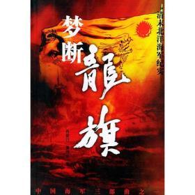 梦断龙旗:清末北洋海军纪实——中国海军三部曲之一