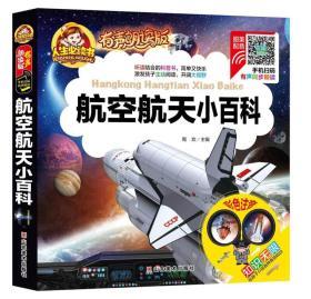 (精装)人生必读书有声朗读版:航空航天小百科(彩图注音版)