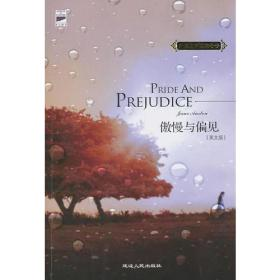 傲慢与偏见-Pride and Prejudice(典藏英文原版)
