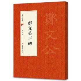 中国书法经典:郑文公下碑