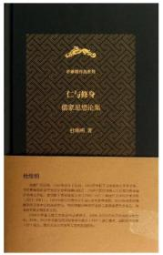 仁与修身:儒家思想论集【正版全新、精装塑封】