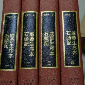 戚蓼生序本石头记(全4册)