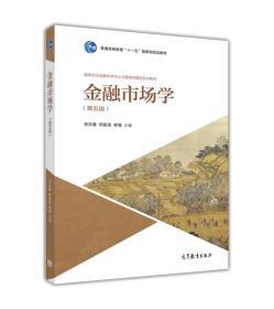 金融市场学(第五版)