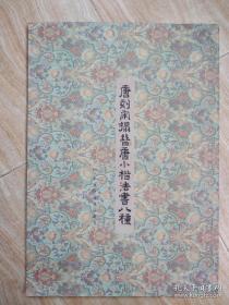 唐 刻宋拓晋唐小楷法书八种,没有版权页,原色甚是珍贵,就这印刷比好多字帖都好 中国珍稀碑帖丛刊系列138 书法碑帖类
