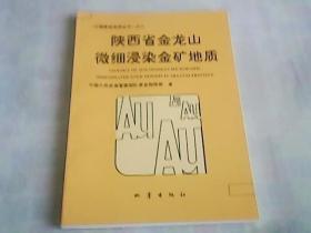 中国黄金地质丛书之六  陕西省金龙山微细浸染金矿地质   一版一印