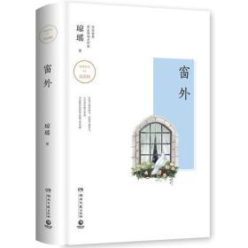 窗外(瓊瑤精裝版)