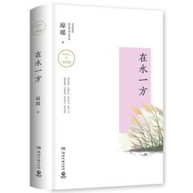 在水一方-瓊瑤作品-03-光影輯