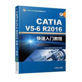 CATIA V56R2016快速入门教程 北京兆迪科技有限公司 9787111578130 机械工业出版社