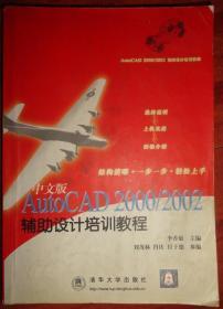 中文版    AUTOCAD    2000/2002辅助设计培训教程