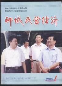 聊城民营经济(2007年第1期  总第1期) 【创刊号】