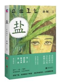 盐(莫言、阎连科、韩少功、苏童、范小青力荐作品!)