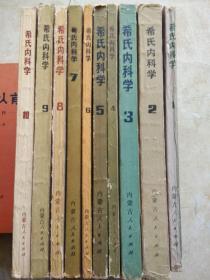 世界医学名著--希氏内科学【1--10分册全】(第十五版)