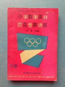 小学数学奥林匹克竞赛讲座(下册) 【内无笔迹】