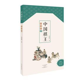 中国棋王·象棋卷