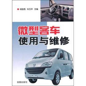 微型客车使用与维修