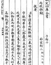 雨航杂录 /丛书:四库全书 /作者:冯时可/118页(复印本)古籍