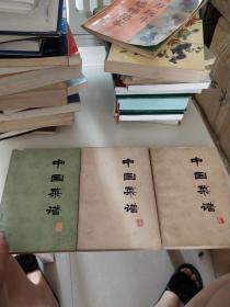 中国菜谱(浙江 广东 北京 3本合售)