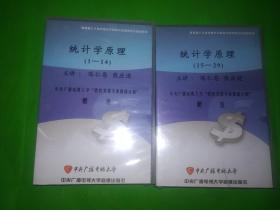 统计学原理光碟(1-14,.15-29)两盒未开封