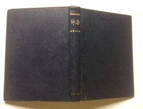 辞海:1979年版 增补本