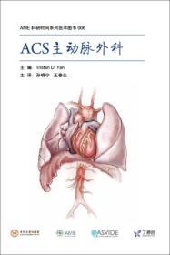 AME科研时间系列医学图书006 ACS主动脉外科