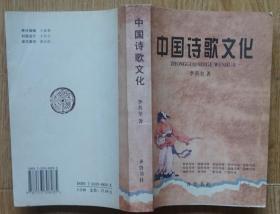 中国诗歌文化 李善奎著1999年齐鲁书社出版社出版32开本629页500千字 旧书85品相完整不缺页无污渍(编8)