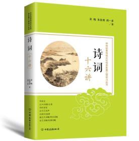 诗词十六讲:中华优秀传统文化传承发展工程学习丛书