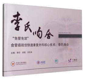 """AME外科系列图书002 """"免管免禁""""食管癌微创快速康复外科核心技术:李氏吻合"""