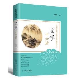 文学十六讲:中华优秀传统文化传承发展工程学习丛书