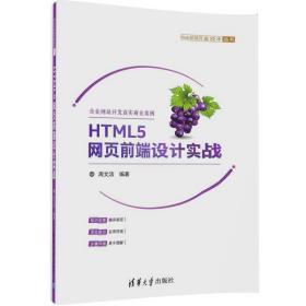 HTML5网页前端设计实战(Web前端开发技术丛书)