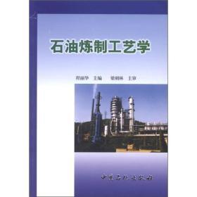 石油炼制工艺学 程丽华 中国石化出版社 9787801648839