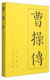 中国历代帝王传记丛书:曹操传  (平)