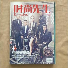 时尚先生 2011年第12期 总第76期 (封面 张涵予、邓超、姚晨、等)