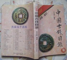 中国古钱目录1998评级标价