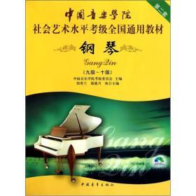 (九级~十级)-钢琴-第二套-(含DVD) 中国音乐学院考级委员会 中国青年出版社 2009年11月01日 9787500689645