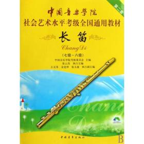 中国音乐学院社会艺术水平考级全国通用教材第二套长笛(78级)附DVD