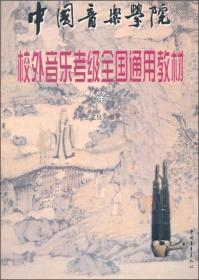 中国音乐学院校外音乐考级全国通用教材