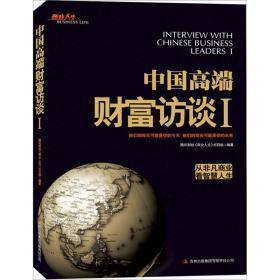中国高端财富访谈l