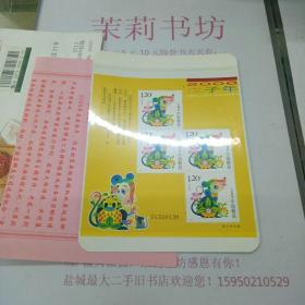 2008戊子年邮票