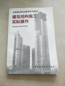 全国建设职业教育系列教材:建筑结构施工实际操作