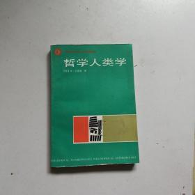哲学与人类学(现代社会与人名著译丛)