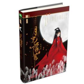 意林新武侠系列--月光蒲苇·夜阑时