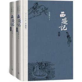 西游记(全两册)