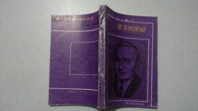 语言的突破 世界畅销书精选丛书 戴尔卡耐基著