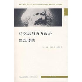 马克思与西方政治思想传统:Karl Marx and the Tradition of Western Political Thought