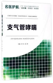 名医护航第二军医大学健康科普系列丛书:支气管哮喘