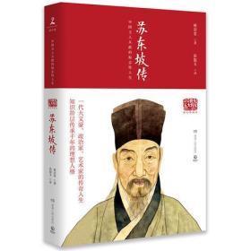 苏东坡传(图文典藏版)林语堂 湖南人民出版社