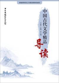 中国古代文学精品导读9787504377647中国广播电视出版社王振军、