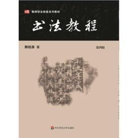书法教程(第四版)