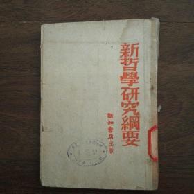 新哲学研究纲要(1947年一版一印)